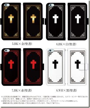 手帳型デザインケース_棺と聖書_03
