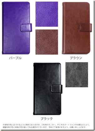 手帳型PUレザーケース_カラー02