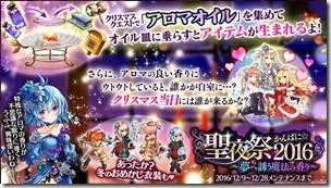かんぱに☆聖夜祭2016 ~夢へ誘う魔法の香り_01