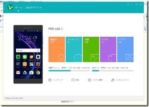 デバイス管理ツール「HiSuite」接続_画像