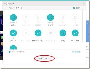 デバイス管理ツール「HiSuite」バックアップ_画像04