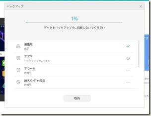 デバイス管理ツール「HiSuite」バックアップ_画像06