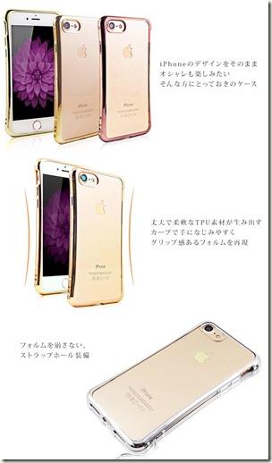 耐衝撃TPUケース_iPhone7_スペック_01