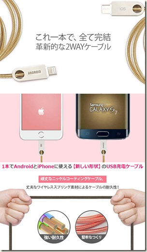iPhpne_Android_2WAY_CABLE_充電_画像01