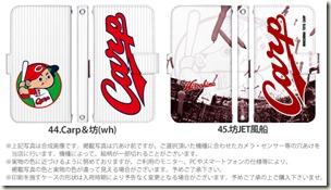 手帳型デザインケース_カープ坊や_07