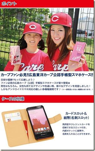 手帳型デザインケース_プレーヤーズモデル_画像01