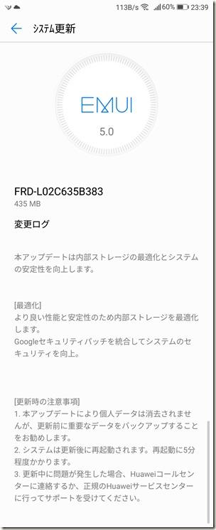 honor8_FRD-L02C635B383_画像05