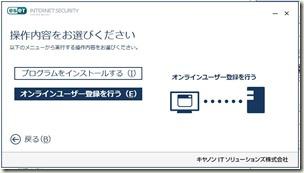 ESET Internet Security V10.0_インストール_04