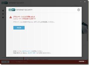 ESET Internet Security V10.0_インストール_12