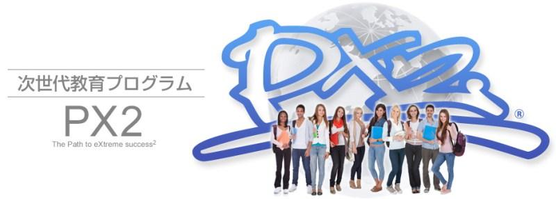 次世代教育プログラムPX2