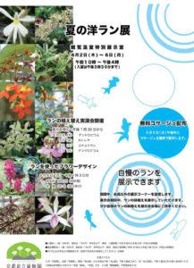 2016年夏の蘭展ポスター