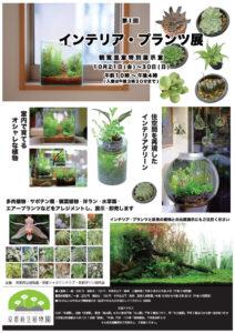 京都府立植物園 インテリア・プランツ展ポスター