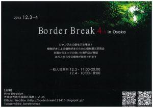 2016年度12月3日 4日大阪福島で開催の珍奇植物イベント・ボーダーブレイクの案内