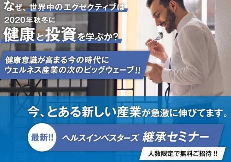 吉田真一郎ヘルスインベスターズ