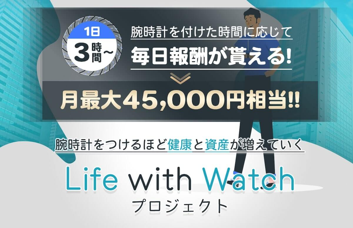 LifeWithWatch