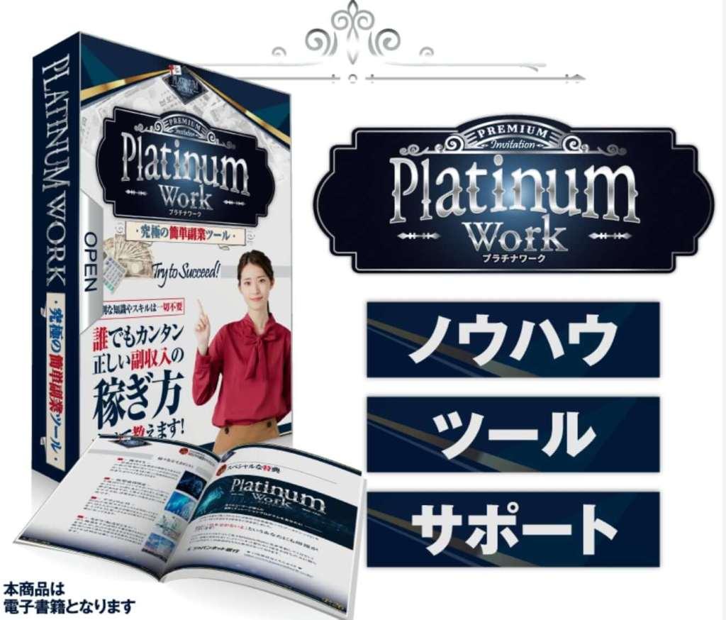 PlatinumWork