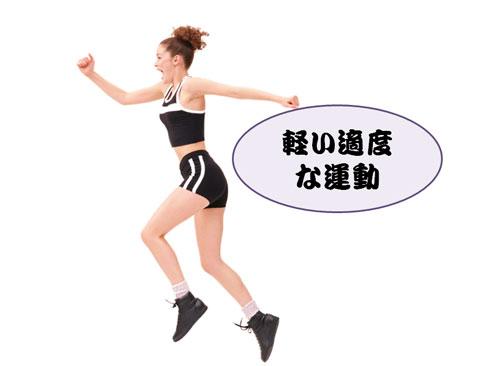 軽い適度な運動をしている人