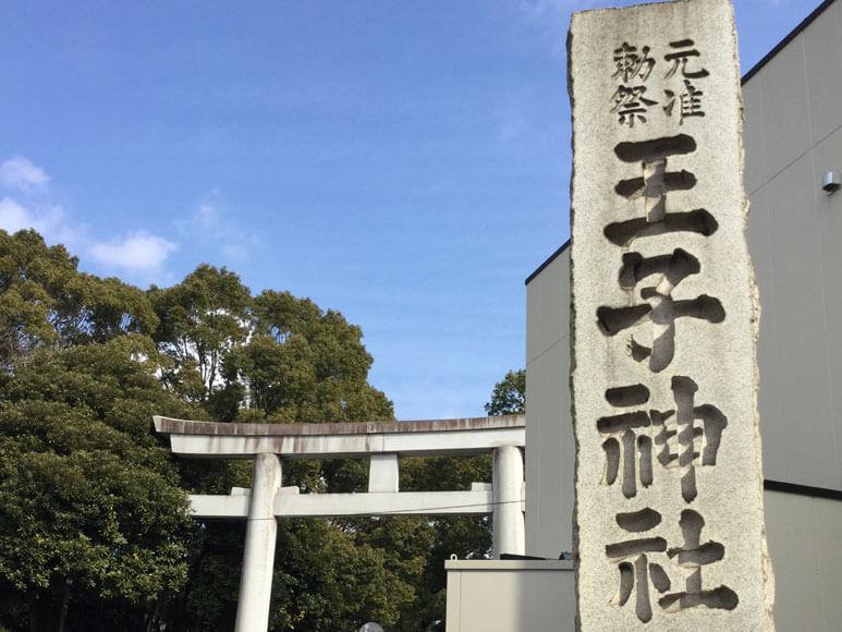 東京都旅行観光東京十社巡り王子神社