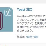 SEO対策を手助けするプラグイン「Yoast SEO」