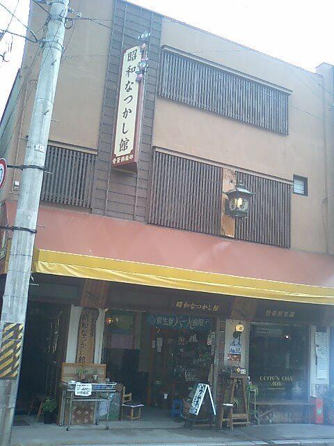 福島県七日町昭和なつかし館