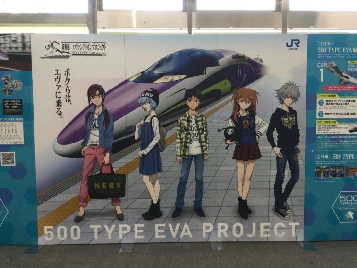エヴァンゲリオンと新幹線