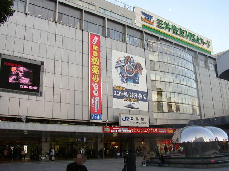 広島県旅行観光広島駅