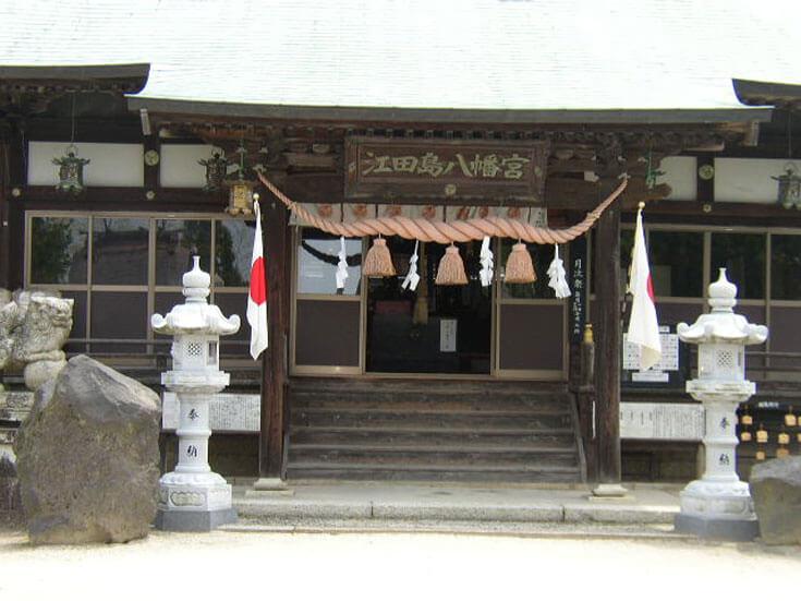 広島県旅行観光江田島八幡宮