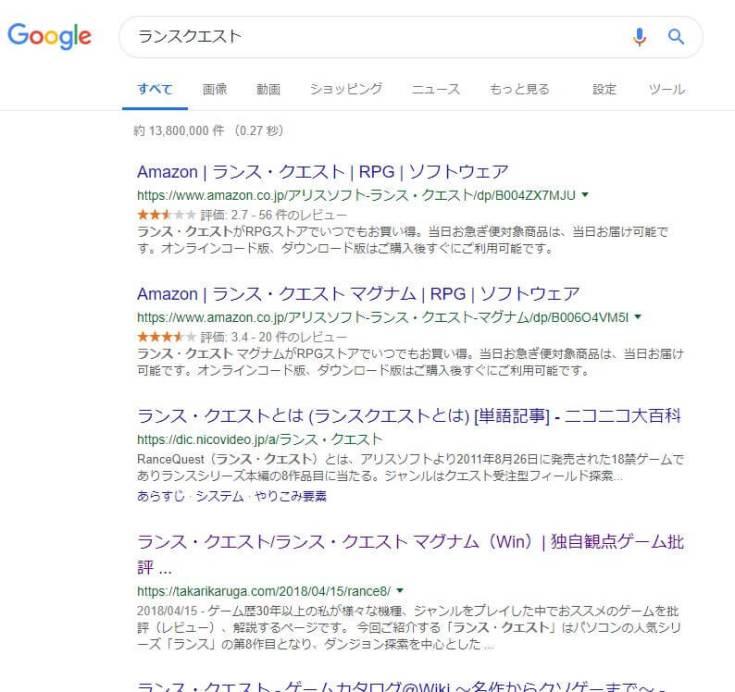 ランスクエスト検索結果表示