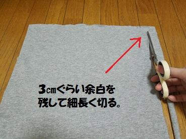 Tシャツヤーンの糸の作り方 いらない服や布からリメイクする方法。