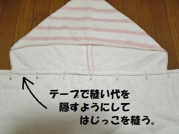 フード付きタオルの作り方 大人用 夏のアウトドアや日よけに♪