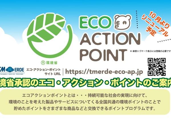 環境省承認のエコ・アクション・ポイントチラシを制作させていただきました。