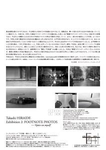 FNP展2フライヤー(裏)