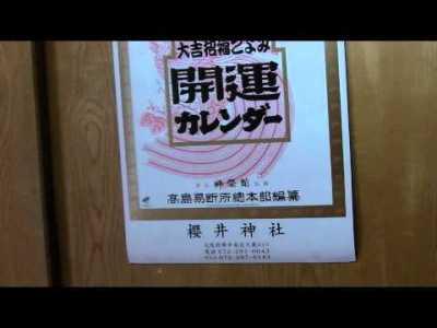 開運カレンダー高島易断所編纂・櫻井神社