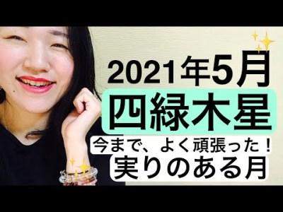 【占い】2021年5月 四緑木星 運勢(開運イラスト メイキング)