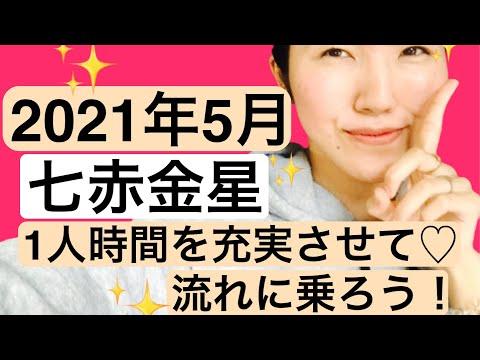 【占い】2021年5月 七赤金星 運勢(開運イラスト メイキング)