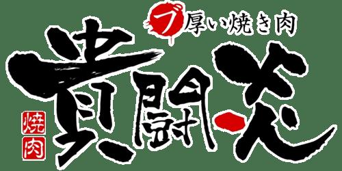焼肉 貴闘炎 八丁堀店