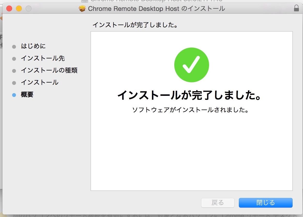 Chrome記事8