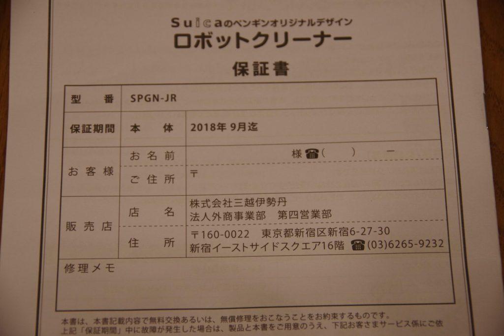 SPGN-JR保証書