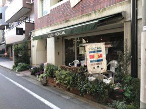 神楽坂の自家焙煎コーヒー店「ボルカン」