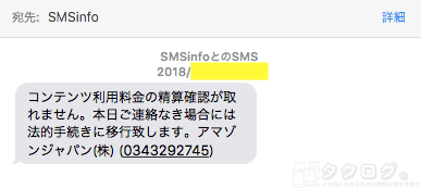 アマゾンジャパン(詐欺)