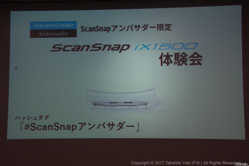 ScanSnap iX1500」体験会