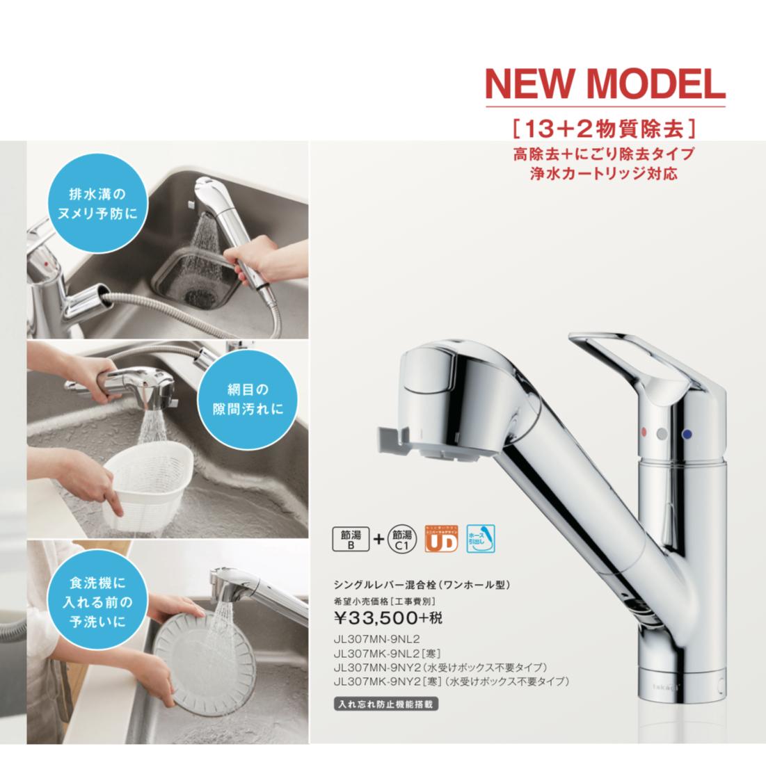 タカギ浄水器付き水栓