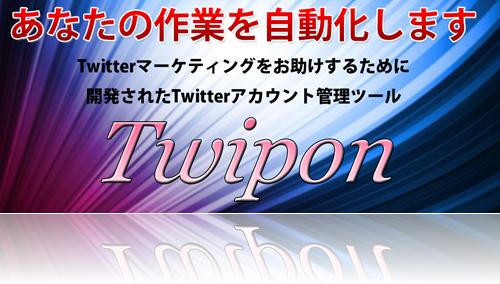 Twipon(ツイポン)