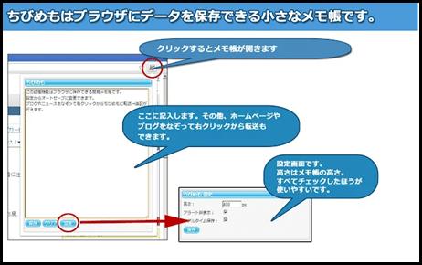 Chrome ウェブストア   ちびめも 簡易ブラウザメモ