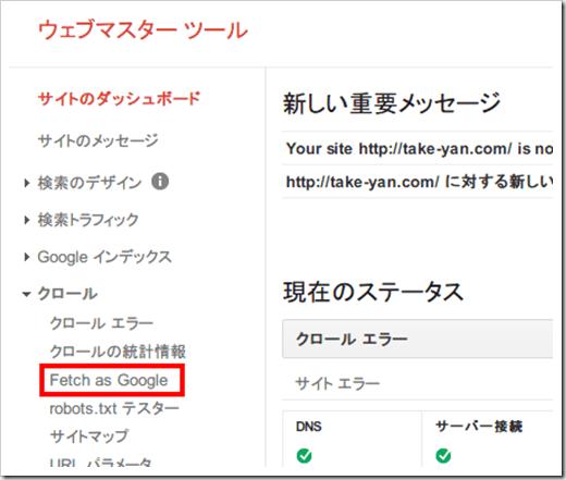 Fetch as Google02