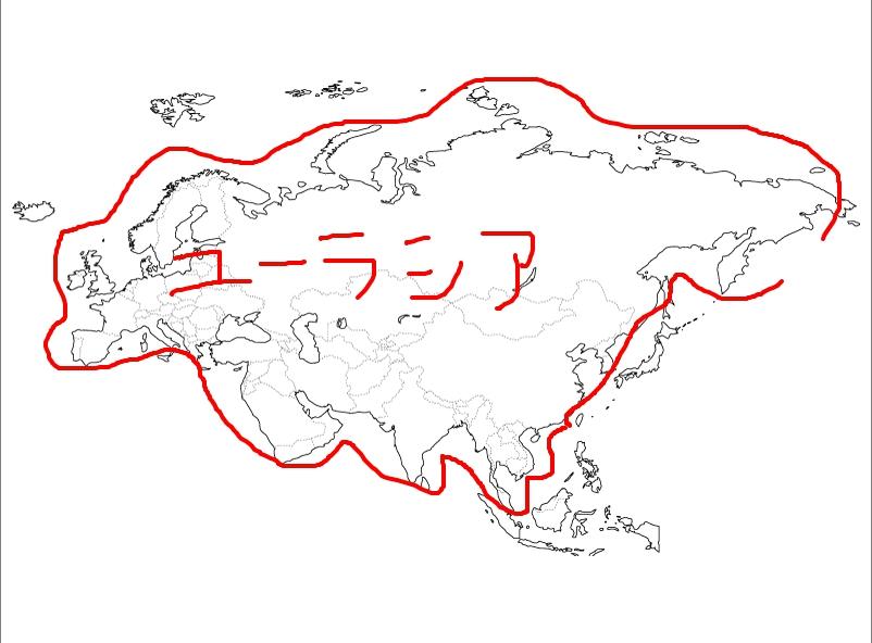 ユーラシア大陸