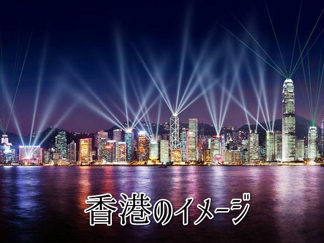 香港のイメージ