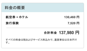 香港旅行価格