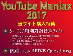 YouTube Maniax