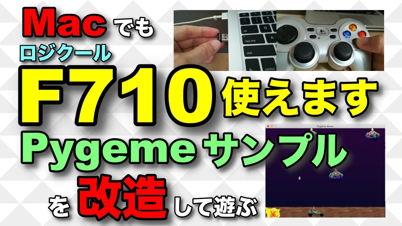 MacでもF710使えます